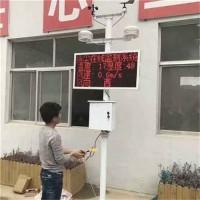 陕西韩城在线检测PM10PM2.5扬尘监测仪